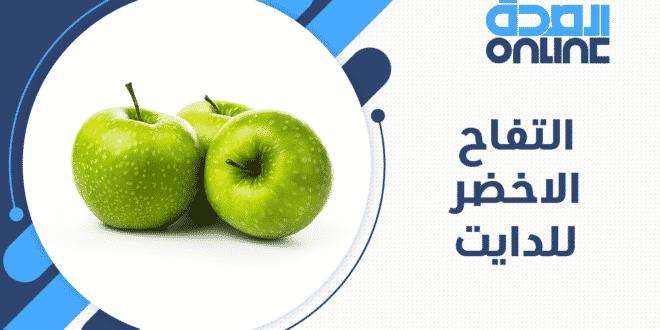 التفاح الاخضر للدايت
