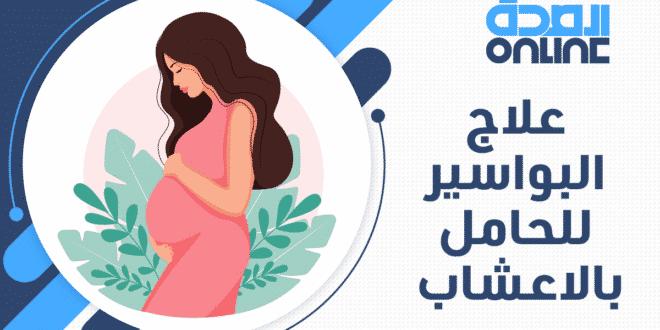 علاج البواسير للحامل بالاعشاب