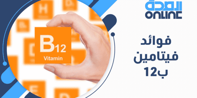 نسبة فيتامين b12 الطبيعية