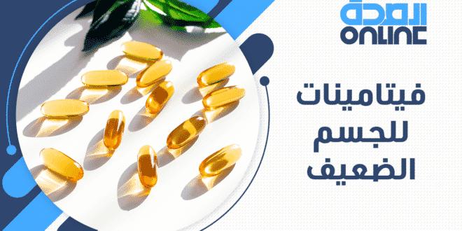 فيتامينات للجسم الضعيف
