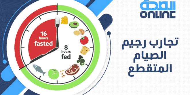 افضل نظام غذائي للتخسيس السريع للرجال