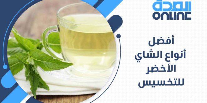 افضل انواع الشاي الاخضر للتخسيس