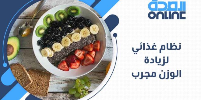 نظام غذائي لزيادة الوزن مجرب