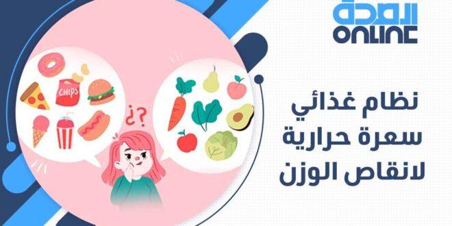 نظام غذائي 2000 سعرة حرارية لانقاص الوزن