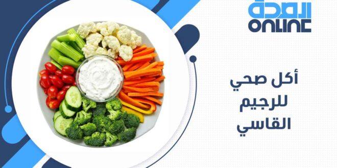 اكل صحي للرجيم القاسي