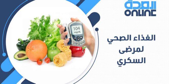الغذاء الصحي لمرضى السكري