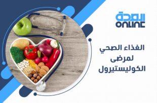 الغذاء الصحي لمرضى النقرس