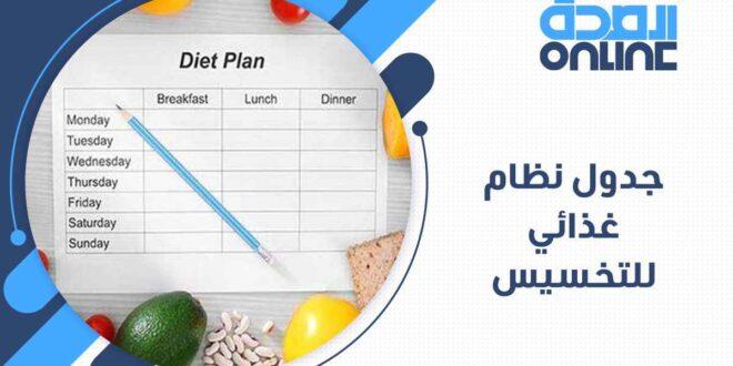جدول نظام غذائي للتخسيس