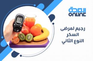 رجيم لمرضى السكر النوع الثاني