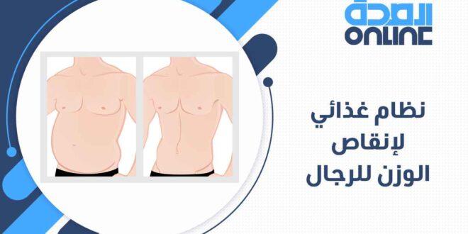نظام غذائي لإنقاص الوزن للرجال