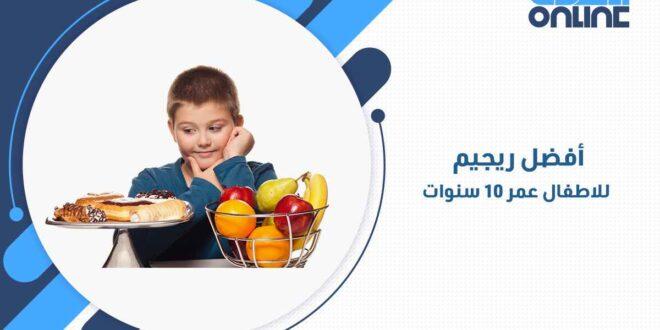 نظام غذائي للأطفال 10 سنوات