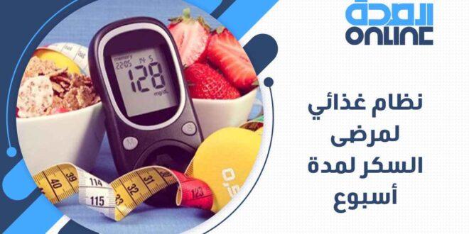 نظام غذائي لمرضى السكر لمدة أسبوع