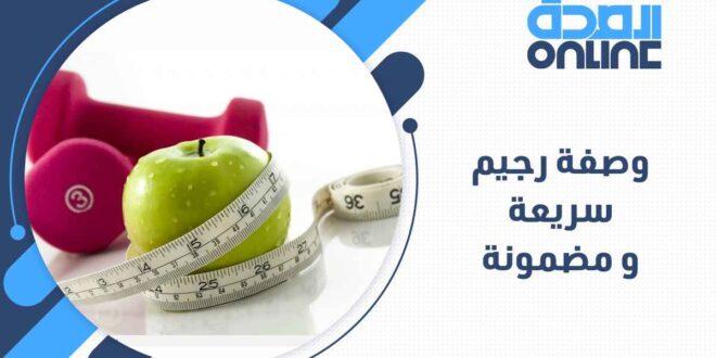 وصفة رجيم سريعة ومضمونة