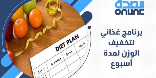 برنامج غذائي لتخفيف الوزن لمدة أسبوع