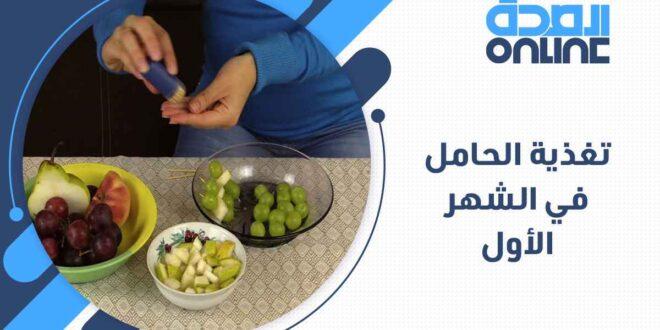 تغذية الحامل في الشهر الأول