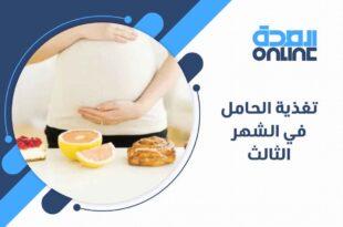 تغذية الحامل في الشهر الثالث