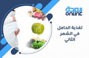 تغذية الحامل في الشهر الثاني