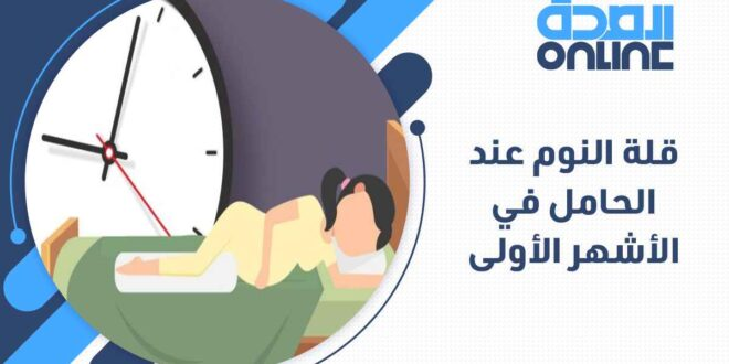 قلة النوم عند الحامل في الأشهر الأولى