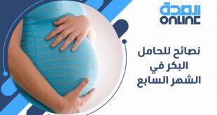 نصائح للحامل في الشهر السابع