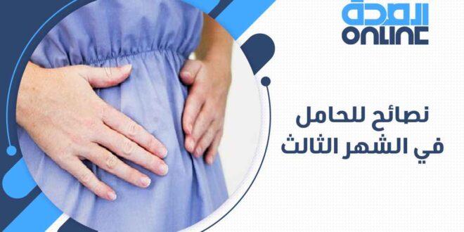 نصائح للحامل في الشهر الثالث