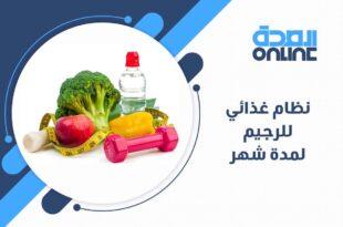 نظام غذائي للرجيم لمدة شهر